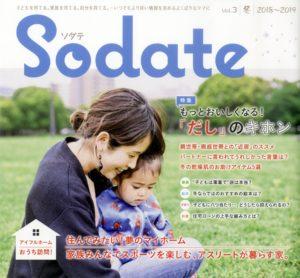 子育てに関する情報満載「Sodate Vol.3」が発行されました。