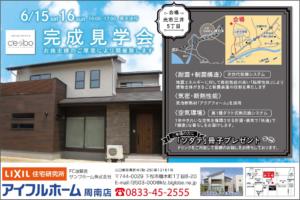 2019年6月15日(土)~16日(日)「完成現場見学会」開催