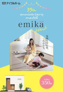 35周年記念商品『emika(エミカ)』期間限定販売