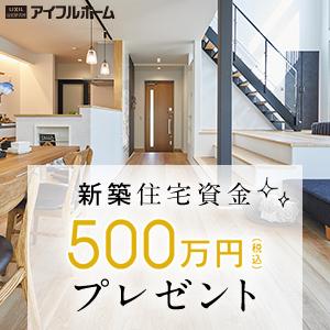 新築住宅資金500万円プレゼント