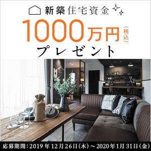 新築住宅資金1,000万円プレゼント