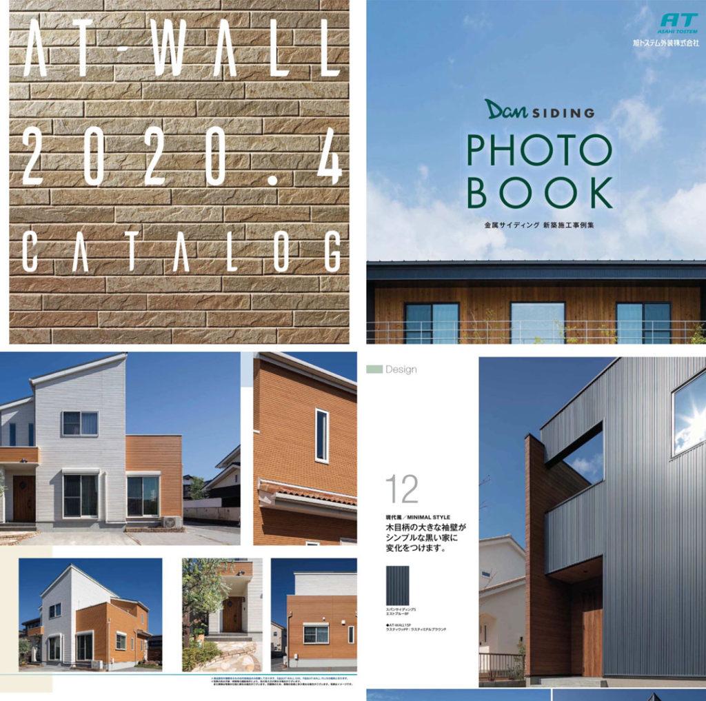 今年度の旭トステム外装さんのカタログに施工例が載りました。