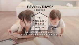 FAVO for DAYS+ 「今」大切にしたい暮らし方