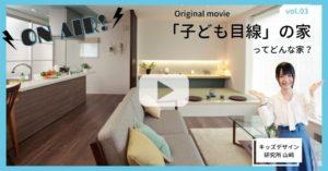 「EYEFULHOME RADIO」でキッズデザインの家づくりの秘密をON AIR!